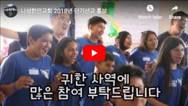 2018년 단기선교홍보